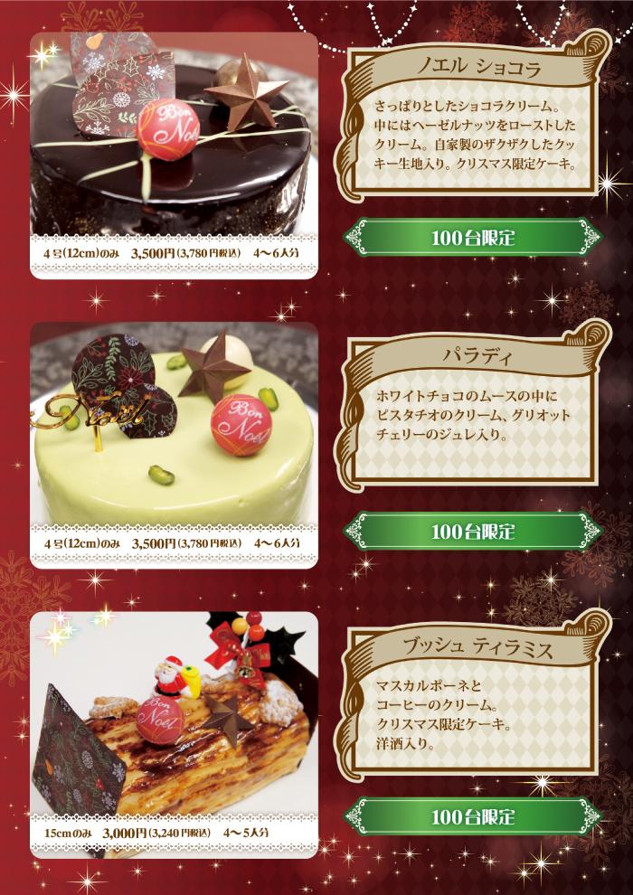 富山市のクリスマスケーキ2018